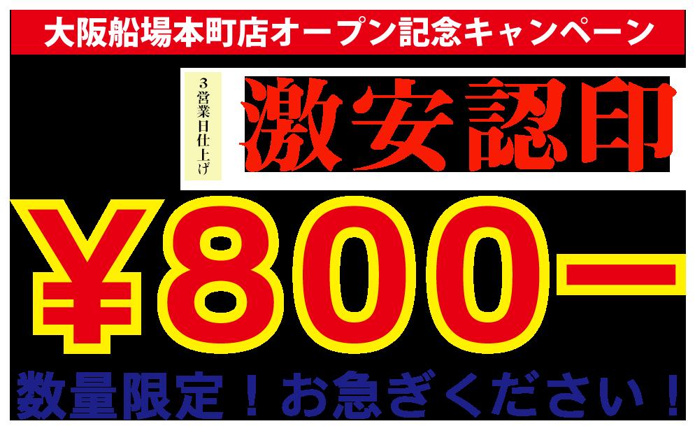 高級本柘認印が、特急作成で800円。印鑑・ハンコ激安セール