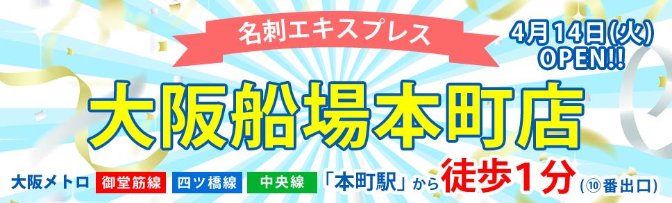 スピード名刺・特急名刺印刷の名刺エキスプレス大阪船場本町店オープン告知