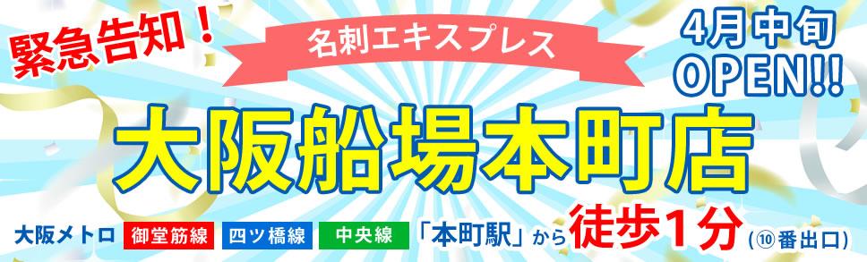 スピード名刺の名刺エキスプレス・大阪船場本町店